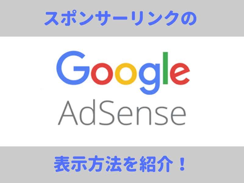 Googleアドセンスのスポンサーリンク表示方法|余白の取り方も紹介