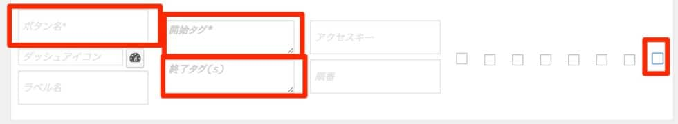 AddQuicktag_設定