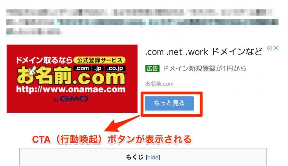 Google_Adsenseの記事内広告とは