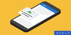 Googleアドセンスの記事内広告とは?