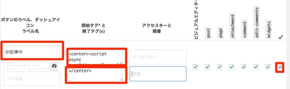 AddQuicktag_設定例