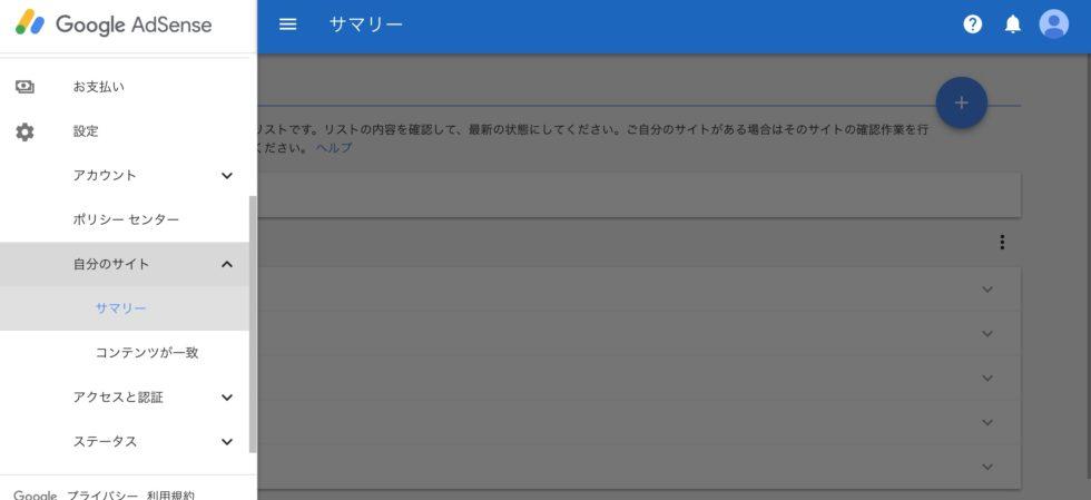 Google_AdSense-自分のサイト