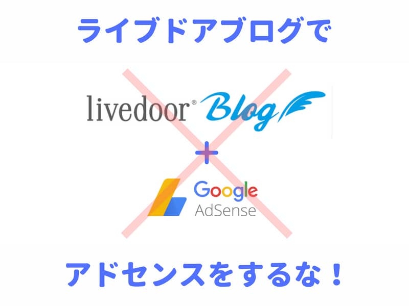 Googleアドセンスはライブドアブログで審査登録できない!対処法は?