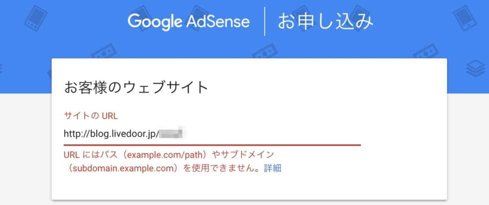 ライブドアブログでGoogle Adsense審査登録ができない!