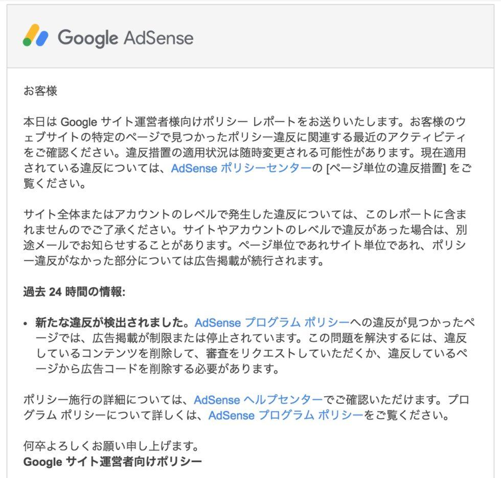 AdSense_サイト運営者向けポリシー違反レポート