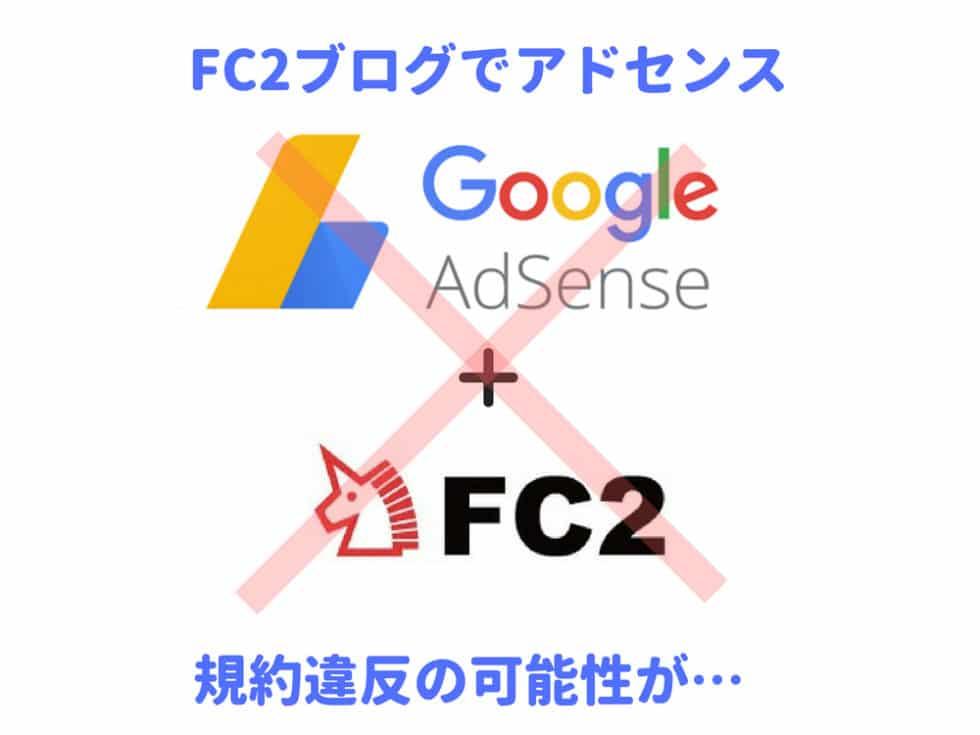 【衝撃】FC2ブログでGoogleアドセンスを登録するな!規約違反に…