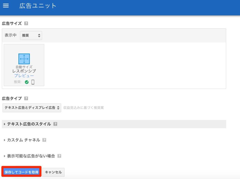 Google_AdSense広告ユニット