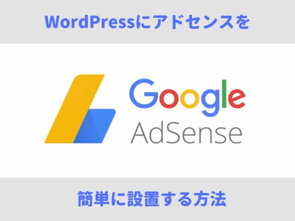 WordPressでアドセンスを設置する|プラグインで簡単な貼り方