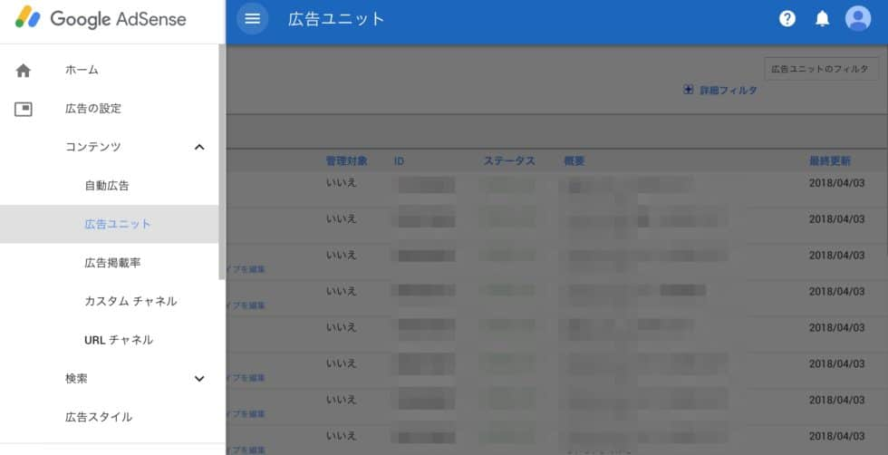 Google AdSenseの広告ユニット