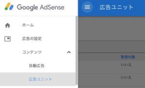 Google_AdSenseの広告ユニットクリック