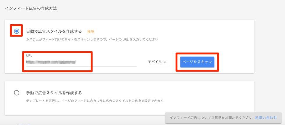Google AdSenseページスキャン