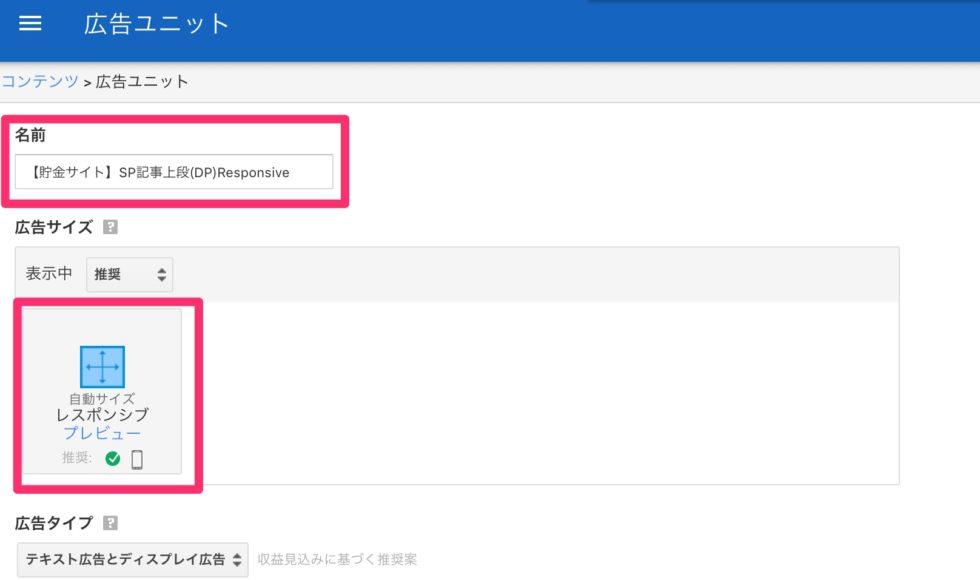 Google_AdSenseを登録する