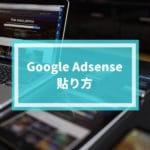 アドセンス広告の貼り方|位置(配置)や数をWordPressで紹介