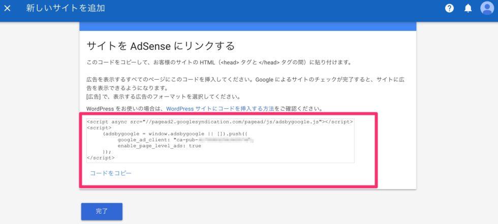 Google Adsenseリンク