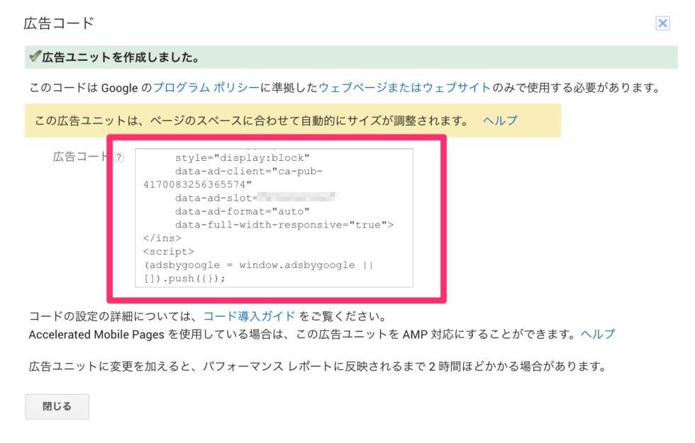 Google_AdSenseの広告コードをコピー