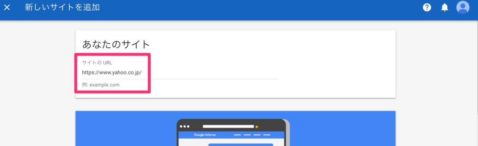 Google_AdSenseのURL登録