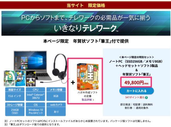 ブログやテレワークに最適なパソコン『いきなりテレワーク』のセット内容