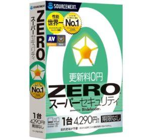 3.世界トップクラスのセキュリティソフト『ZEROスーパーセキュリティ』